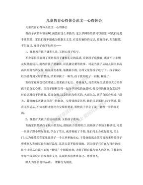 儿童教育心得体会范文—心得体会.doc