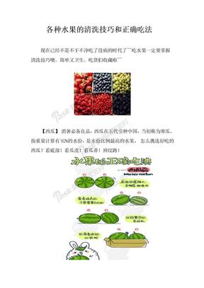 各种水果的清洗技巧和正确吃法.doc