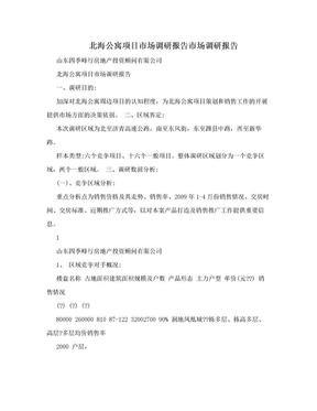 北海公寓项目市场调研报告市场调研报告.doc
