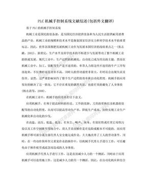 PLC机械手控制系统文献综述(包括外文翻译).doc