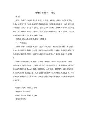 路灯控制器设计论文.doc