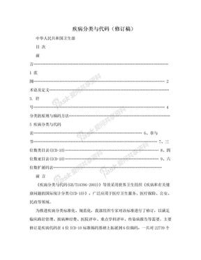 疾病分类与代码(修订稿).doc