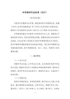 中学教师专业标准(试行).doc
