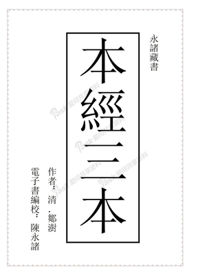 本經疏證(書籍本).doc