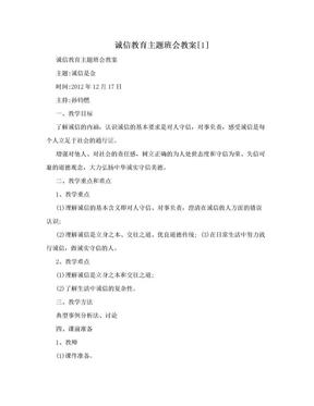 诚信教育主题班会教案[1].doc