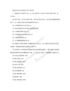 电大成本会计网上形考作业任务02[1].doc