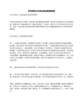 实习生签订三方协议的注意事项有哪.docx