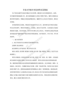 辛朱小学校车突发事件应急预案.doc