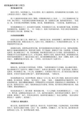 (5)邪淫亂倫的苦報(王明芝).docx