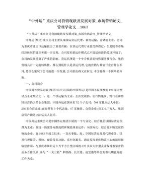 """""""中外运""""重庆公司营销现状及发展对策_市场营销论文_管理学论文__3067.doc"""