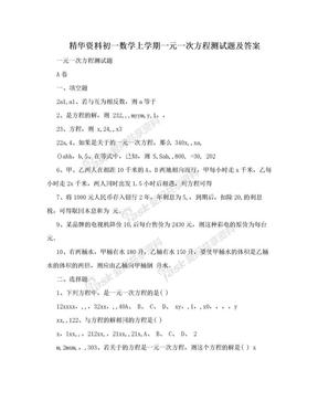 精华资料初一数学上学期一元一次方程测试题及答案.doc