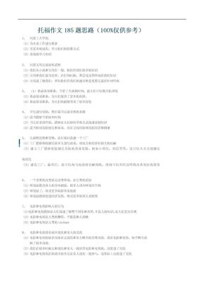 托福写作.doc