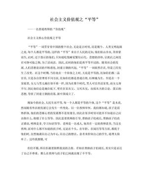教师社会主义核心价值观征文.doc