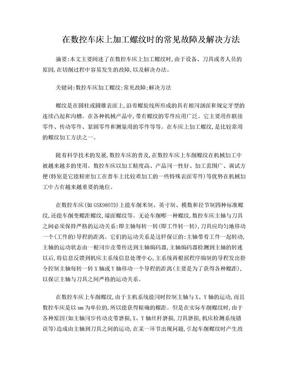 数控车工技师论文.doc