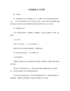 公司章程 - 北京市商务会.doc