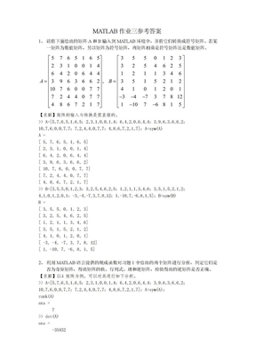 MATLAB作业3参考答案.doc