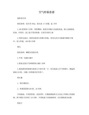 空气炸锅食谱.doc