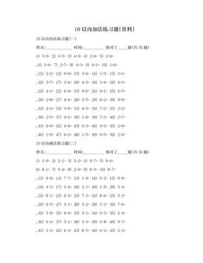 10以内加法练习题[资料].doc