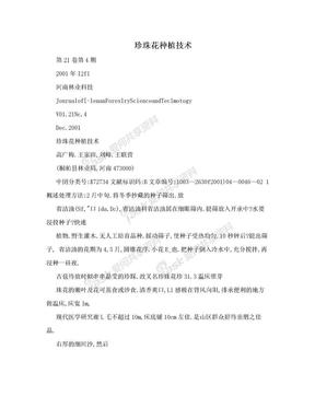 珍珠花种植技术.doc