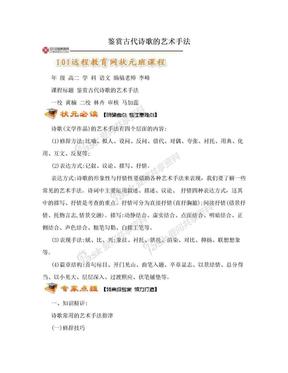 鉴赏古代诗歌的艺术手法.doc