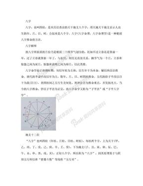 八字(四柱)详解.doc