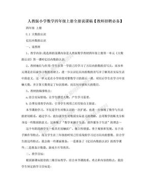 人教版小学数学四年级上册全册说课稿【教师招聘必备】.doc