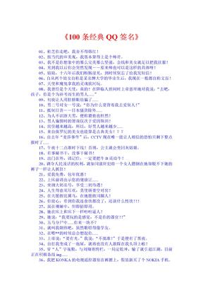 《100条经典QQ签名》.doc
