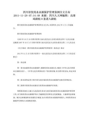 四川省饮用水水源保护管理条例.doc