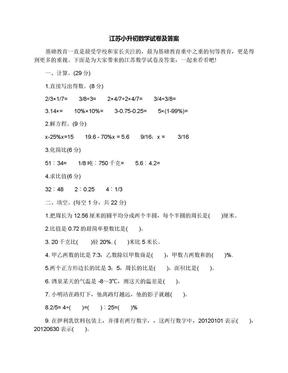 江苏小升初数学试卷及答案.docx