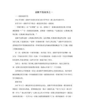 袁隆平的故事之一.doc