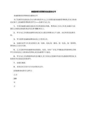 麦福德餐饮管理机构加盟协议书.docx