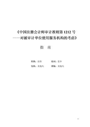 《审计准则第1212号—对被审计单位使用服务机构的考虑》指南.doc