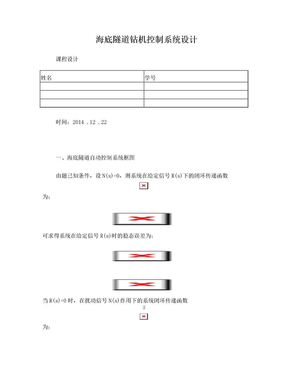 海底隧道钻机控制系统设计-西电.doc