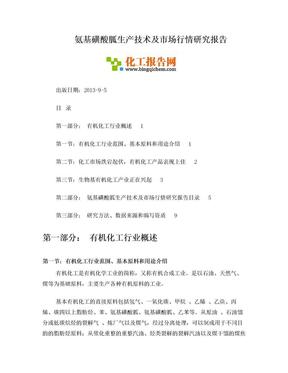 氨基磺酸胍生产技术及市场行情研究报告.doc