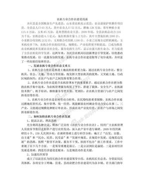 农机专业合作社建设浅谈.doc