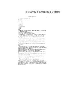 清华大学编译原理第二版课后习答案.doc