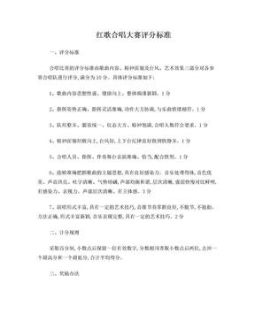 红歌合唱大赛评分标准.doc