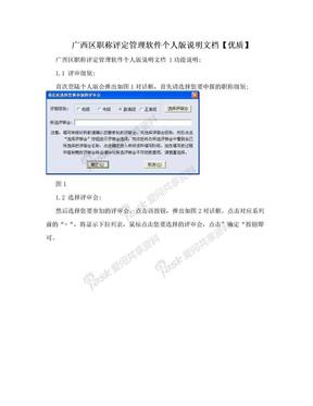 广西区职称评定管理软件个人版说明文档【优质】.doc