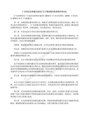 广东省住房和城乡建设厅关于物业服务收费的管理办法.docx
