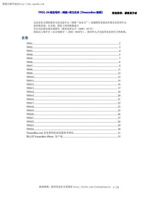 TPO1-24综合写作:阅读+听力文本.pdf