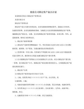 股份公司固定资产盘点计划.doc