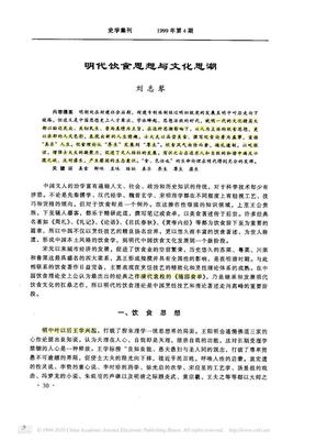 明代饮食思想与文化思潮.pdf