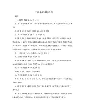 三基临床考试题库.doc