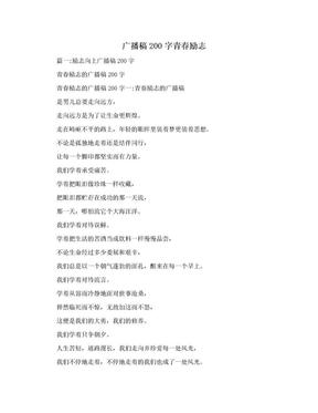 广播稿200字青春励志.doc