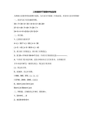二年级数学下册期中考试试卷.docx
