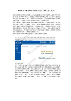 ADSL宽带+路由器实现多机共享上网(图文教程).doc