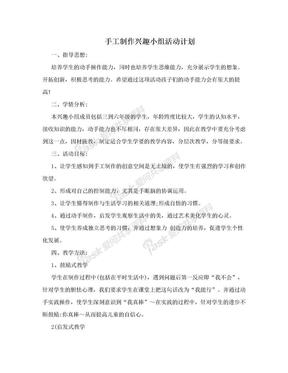 手工制作兴趣小组活动计划.doc