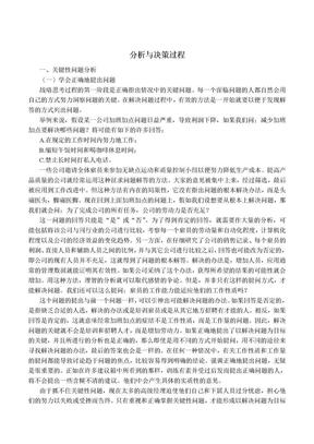 网络经营分析与决策.doc