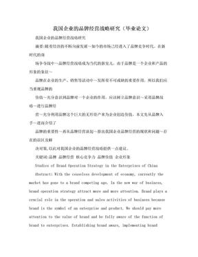 我国企业的品牌经营战略研究(毕业论文).doc