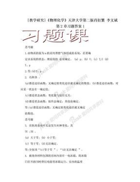 [教学研究]《物理化学》天津大学第二版肖衍繁 李文斌 第2章习题答案1.doc